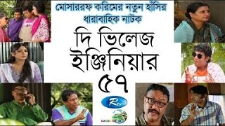 Bangla natok the village engineer 57 | village engineer pat 57 | Mosharraf Karim | Salauddin Lavlu