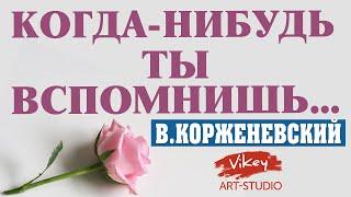 """Стих о любви """"Когда-нибудь ты вспомнишь обо мне"""" Марины Есениной  в исполнении Виктора Корженевского"""