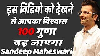 The power of belief by sandeep maheswari 2017
