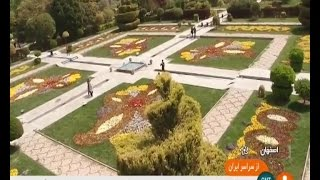 Iran Flowers park, Isfahan city بوستان گل ها شهر اصفهان ايران