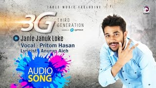 JANLE JANUK LOKE | Pritom Hasan | Anurup Aich | 3G | Official Lyric Video