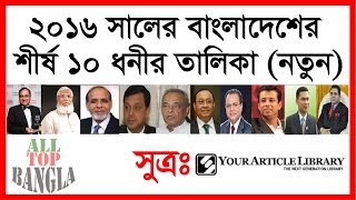 বাংলাদেশের সেরা ১০ ধনী ব্যক্তি বিদেশী সংস্থার রিপোর্ট ২০১৬ Top 10 Richest Man in Bangladesh