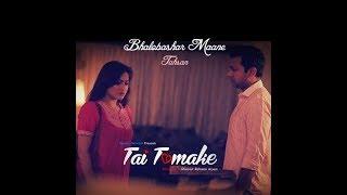Valobashar Mane - Tai Tomake Title Track By Tahsan 2016