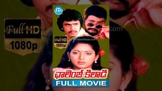 Challenge Khiladi Full Movie - Arjun | Anand Babu | Sri Priya || Ramnarayan