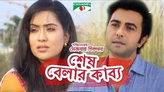 Sesh Belar kabbo | Bangla telefilm | Apurba | Momo | Channel i TV