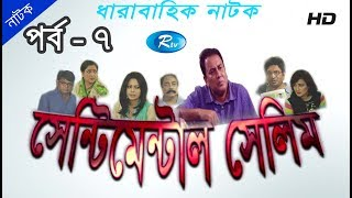 Sentimental Selim | Ep-07 | Zahid Hasan | Bangla Serial Drama | Rtv