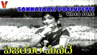 SANNAJAAJI POOLUPETTI VIDEO SONG |VIJAYAM MANADE | NTR | SAROJA DEVI | DEVIKA | V9 VIDEOS
