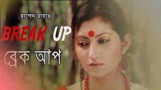 Break Up I Bangla Romantic Natok I Soshi I Bangla new natok |2018