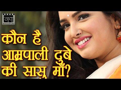 Xxx Mp4 कौन है आम्रपाली की सासु माँ Amrapali Dubey Nav Bhojpuri 3gp Sex