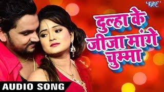 2017 का सबसे हिट गाना - Gunjan Singh - Dulha Ke Jija Mange Chumma - NASEEB - Bhojpuri Hit Songs
