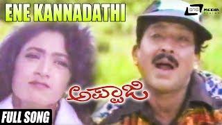 Ene Kannadathi | Appaji| | Kannada Rajyotsava Song  | Dr.Vishnuvardhan, Aamani | Kannada Song