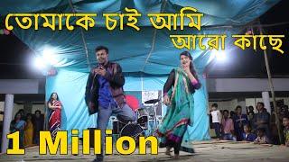 তোমাকে চাই আমি আরো কাছে ।। Tomake Chai Ami Aro Kache || Stage Performance || Bangla Song 2017