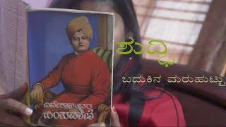 Shuddhi  -  Badukina Maruhuttu Kannada Short Movie 2016