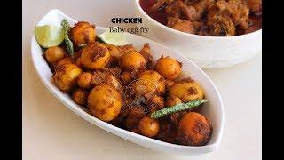 ചിക്കൻ പാർട്സ് കഴിച്ചിട്ടുണ്ടോ || Chicken baby egg fry - Chicken unlaid egg fry recipe
