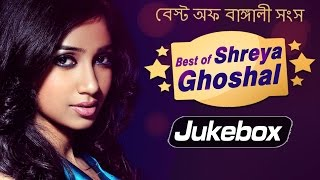 Best of Shreya Ghoshal Songs | Bengali Songs | Shreya Ghoshal Songs 2016