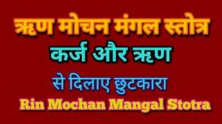Rin Mochan Mangal Stotram   Rin Mochak Mangal Stotra