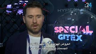 برجا خليفة والعرب بتقنية ثلاثية الأبعاد.. في جيتكس 2018