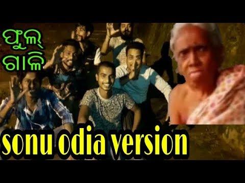 Xxx Mp4 SONU ODIA VERSION REMIX ଫୁଲ୍ ଗାଳି ଓଡିଆ Reaction Full Comedy Odia Song 3gp Sex
