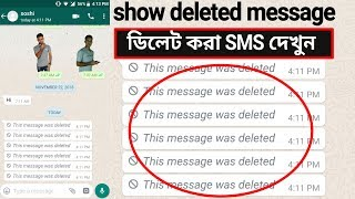 How to read deleted messages on whatsapp - This message was deleted.