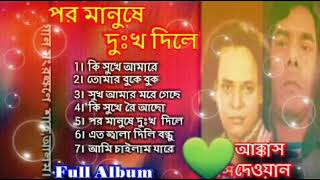Akkas Dewan = পর মানুষে দুঃখ দিলে  Full Album Song By.আক্কাস দেওয়ান ।