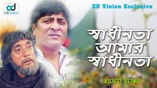 Shadhinota Amar Shadhinota | HD Movie Song | Anwar Hossain & Amit Hasan | CD Vision