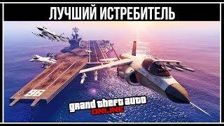 GTA Online: Лучший истребитель