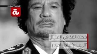 """خطة القذافي لإغتيال """"الزعيم"""" عادل إمام """