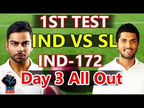 Live match: India vs Sri Lanka 1st Test 3rd day, Online Cricket score ,ind vs sl:Ind-172 All out