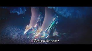 ตัวอย่าง ซินเดอเรลล่า Cinderella Official ซับไทย HD