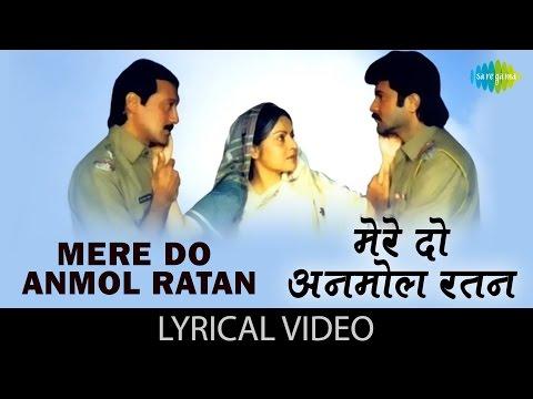 Mere Do Anmol Ratan with lyrics|मेरे दो अनमोल रतन गाने के बोल |Ram Lakhan| Anil Kapoor/Jackie Shroff