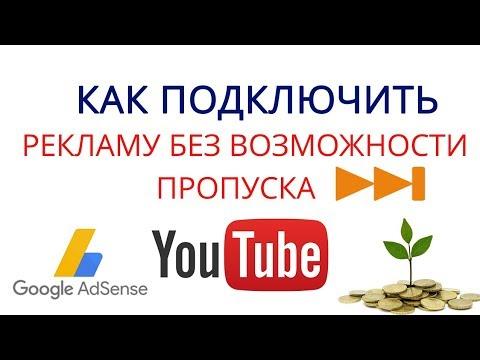 Монетизация YouTube AdSense   Как Включить Рекламу без Возможности Пропуска