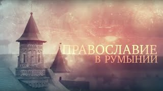 ПРАВОСЛАВИЕ В РУМЫНИИ. Ortodoxia în România