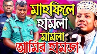 Islamic Bangla Waz Mahfil 2018 Mufti Maulana Amir Hamza new waz || Waz bangla 2016 amir hamza 2017