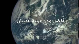 بي_بي_سي_ترندينغ: ما هي أفضل المدن للعيش في العالم العربي وحول العالم؟
