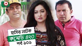 Dom Fatano Hashir Natok | Comedy 420 EP - 101 | Mir Sabbir, Ahona, Siddik, Chitrolekha Guho, Alvi