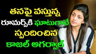 Kajal Aggarwal Strong Reply on her Youtube Rumors | Celebrity News | Tollywood News |TopTeluguMedia