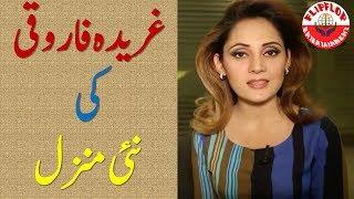 Gharida Farooqi Finds New Destination   FlipFlop Entertainment Channel