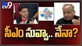 Gehlot or Sachin Pilot, who will be new CM of Rajasthan - TV9