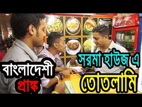 Bangladeshi Prank ( Messing with shop keeper ) .Swarma House Totlami.Bangla funny video by Dr.Lony ✔