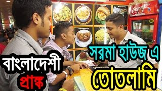 Bangladeshi Prank ( Messing with shop keeper ) .Swarma House Totlami.Bangla funny video by Dr.Lony ✔