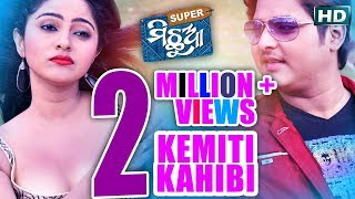 KEMITI KAHIBI | Romantic Film Song I SUPER MICHHUA I Sarthak Music