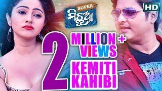 KEMITI KAHIBI   Romantic Film Song I SUPER MICHHUA I Sarthak Music