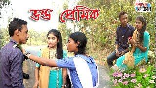 ভন্ড প্রেমিক l Vondo Pramik l Funny Video
