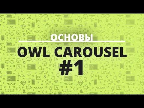 [#1] Owl Carousel | Основы | Создание слайдера картинок