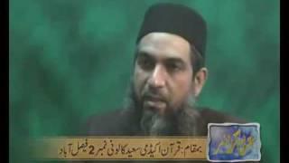 Ilm-e-Quran sikhnay aur sikhanay ki Fazilat!!  Aamir Sohail