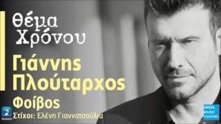 Γιάννης Πλούταρχος - Θέμα Χρόνου || Giannis Ploutarhos - Thema Hronou (New Album 2016)