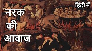 Sounds of Hell In Hindi  नरक की आवाज़ हिंदी में