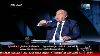 أحمد شيحة: هناك قرارات يتم تفصيلها خصيصا لبعض الشركات الكبرى