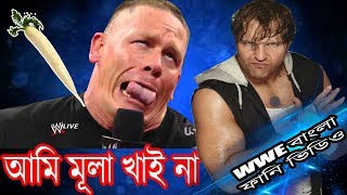 WWE MULA | WWE Bangla Funny Dubbing 2018|Jonh Cena & Ambrose|New Bangla Funny Video| Shawon Is Great