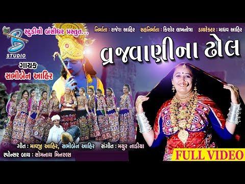 Xxx Mp4 Vrajvani Na Dhol વ્રજવાણી ના ઢોલ Sabhiben Ahir Full HD Gujarati Song 3gp Sex